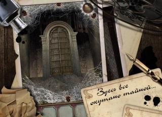 Побег из особняка (Escape the Mansion)