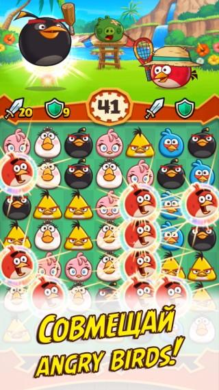 Злые птицы: Сражайся! (Angry Birds: Fight!)