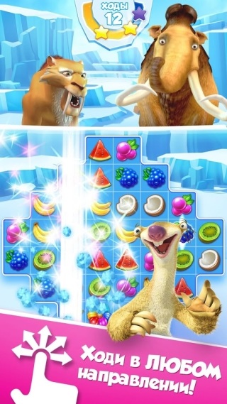 ���������� ������: ������ (Ice Age: Avalanche)