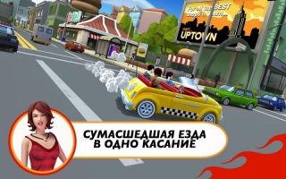 Безумное такси: Городская спешка (Crazy Taxi: City Rush)