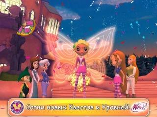 Винкс: Школа волшебниц (Winx Club: Winx Fairy School)