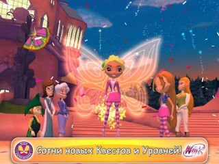 �����: ����� ��������� (Winx Club: Winx Fairy School)