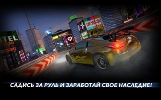 Форсаж: Наследие (Fast and Furious: Legacy)