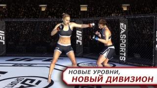 EA Sports: ���������� ���������� ��������� (EA Sports: UFC)