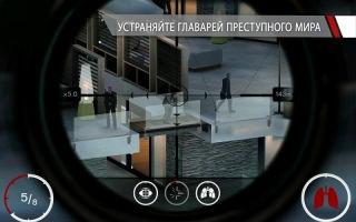 Хитмэн: Снайпер (Hitman: Sniper)
