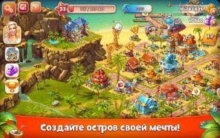 ������� ������ 2 (Paradise Island 2)