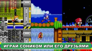 Ёж Соник 2 (Sonic The Hedgehog 2)