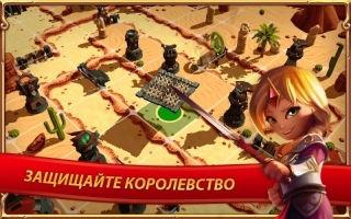 Королевское восстание 2 (Royal Revolt 2)