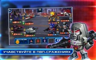 Трансформеры: Боевая тактика (Transformers: Battle Tactics)