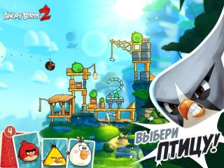 ���� ����� 2 (Angry Birds 2)