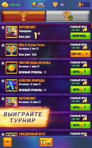 Тетрис: Блиц (Tetris: Blitz)