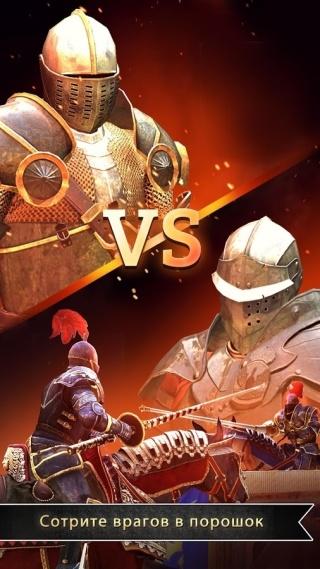 Непобедимый рыцарь (Rival Knights)
