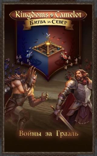Королевства Камелота: Битва за север (Kingdoms of Camelot: Battle for the North)