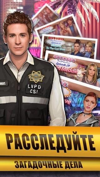 Место преступления: Скрытые преступления (Crime Scene Investigation - CSI: Hidden Crimes)