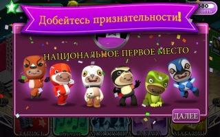 Звёзды музыкальной банды (Band Stars)