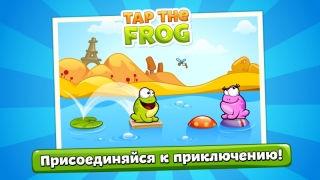 Нажми на лягушку (Tap the Frog)