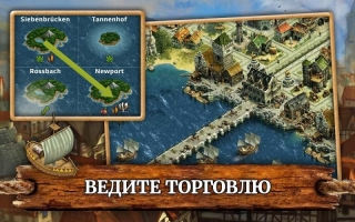 Anno: Создай империю (Anno: Build an Empire)