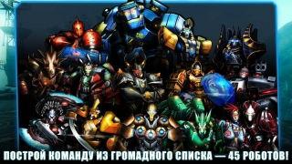 Смертельное сражение роботов (Ultimate Robot Fighting)