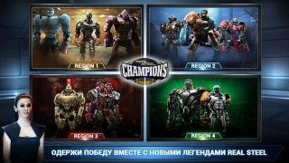 Живая сталь: Чемпионы (Real Steel: Champions)