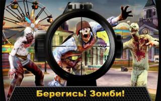 Убийственный выстрел (Kill Shot)