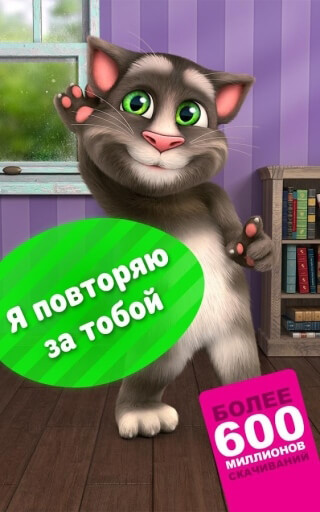 Говорящий кот Том 2 (Talking Tom Cat 2)