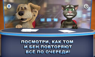 ������� ��������� ���� � ���� (Talking Tom and Ben News)