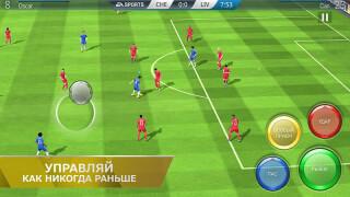 ФИФА 16: Непобедимая команда (FIFA 16: Ultimate Team)