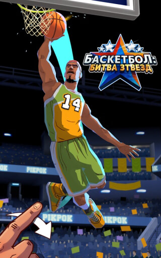 Баскетбол: Битва звёзд (Rival Stars: Basketball)