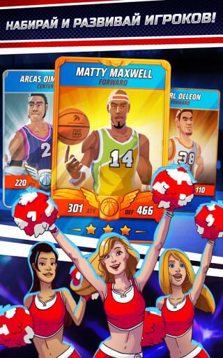 ���������: ����� ���� (Rival Stars: Basketball)