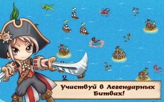 Пираты дальних морей (Pirates of Everseas)
