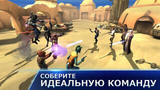 Звёздные войны: Галактика героев (Star Wars: Galaxy of Heroes)