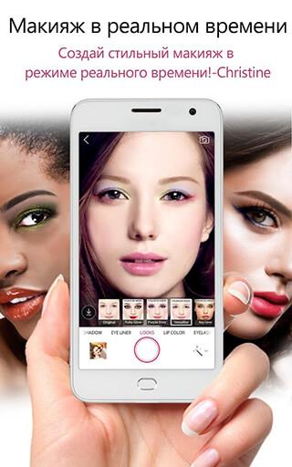 YouCam: Макияж (YouCam: Makeup)