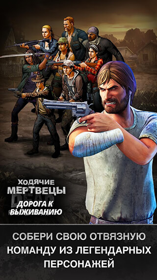 ������� ��������: ������ ����� (The Walking Dead: Road to Survival)