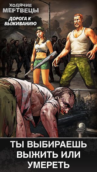 Ходячие мертвецы: Дорога жизни (The Walking Dead: Road to Survival)