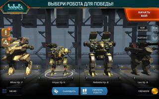 Шагающие боевые роботы (Walking War Robots)